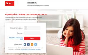 МТС домашнее телевидение - личный кабинет